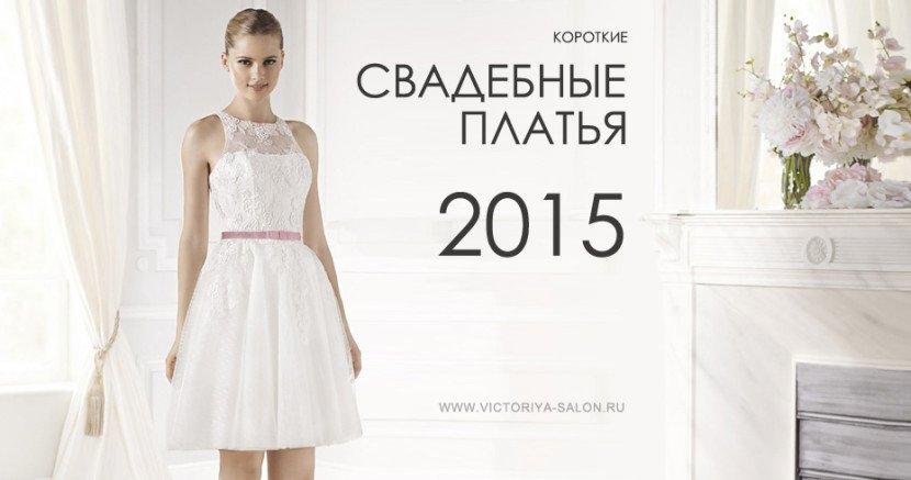 свадебные платья в орле фото и цены 2016